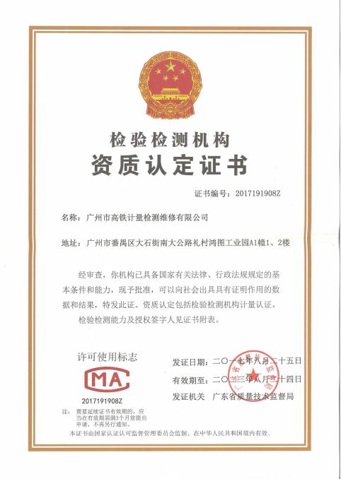 广州市高铁计量检测维修有限公司顺利通过CMA复评审及扩项评审