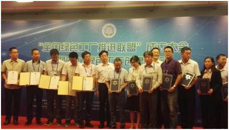 赛宝认证携手全国绿色工厂推进联盟助力制造业绿色发展