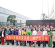 热烈祝贺2017广州开发区标准化交流会成功召开